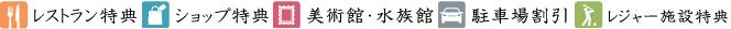 三菱地所グループCARD優待割引
