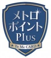 メトロポイントPlusのロゴ サルでも分かるおすすめクレジットカードオリジナル画像