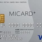 エムアイカードプラスは最大還元率10%に化けるクレジットカードです
