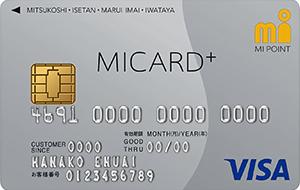 エムアイカードは最大還元率10%に化けるクレジットカード