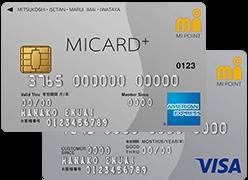 エムアイカードプラスのメリット・デメリット サルでも分かるおすすめクレジットカードオリジナル画像