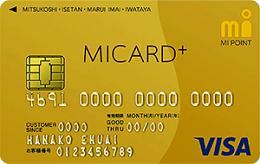 MICARD+GOLD(エムアイカード プラスゴールド)