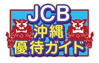 JCB沖縄優待ガイド