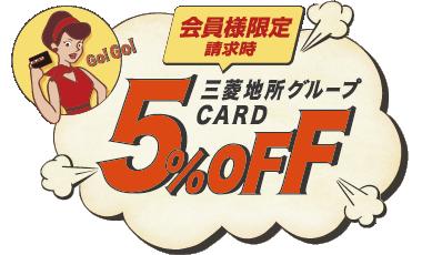 三菱地所グループCARDの会員限定セール サルでも分かるおすすめクレジットカードオリジナル画像