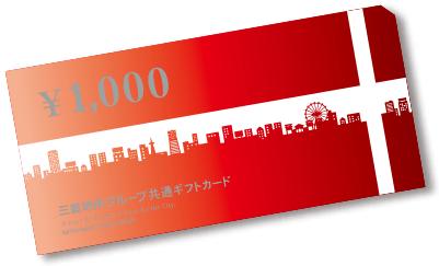 三菱地所グループCARDのポイント三菱地所グループ共通ギフトカードと交換できる サルでも分かるおすすめクレジットカードオリジナル画像
