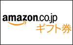三井住友 アマゾンギフトカード
