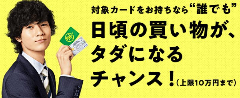 三井住友カードで全額タダになるキャンペーンを実施