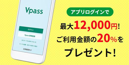 三井住友カードが12000円キャンペーン