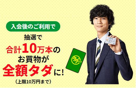 三井住友カード 抽選で10万本の買い物が全額がタダになる