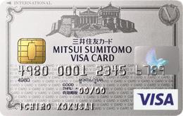 三井住友VISAとVISAの違いとは?2