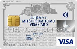 三井住友VISAカードのメリット・デメリット