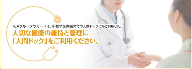三井住友VISAカード 人間ドックサービス