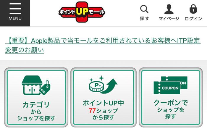 ポイントUPモールを経由して三井住友カードデビュープラスで買い物をするとポイント最大20倍を獲得できる