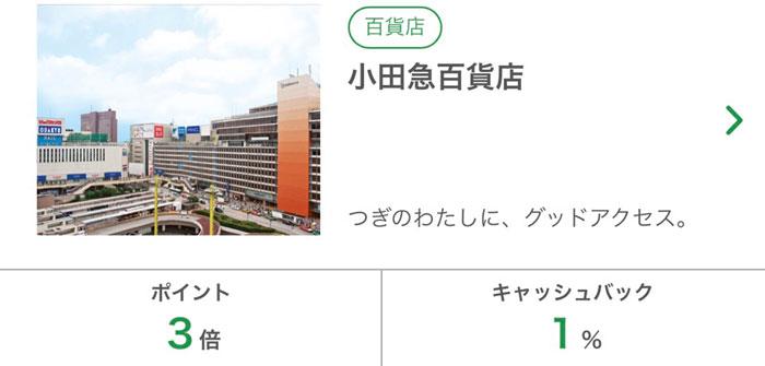 三井住友カードデビュープラスのココイコ対象店舗でキャッシュバック特典が貰える