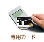 三井住友カードのiDの種類
