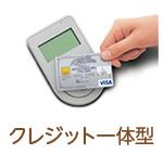 電子マネーiD クレジット一体型