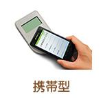 電子マネーiD 携帯型