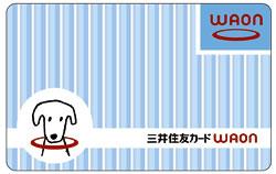 三井住友カードデビュープラスは三井住友カードWAONを発行出来る