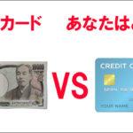 クレジットカードのデメリットを改めて考えてみた