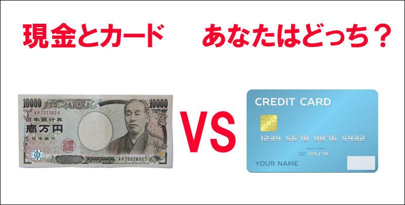 クレジットカードのデメリットを考えてみる