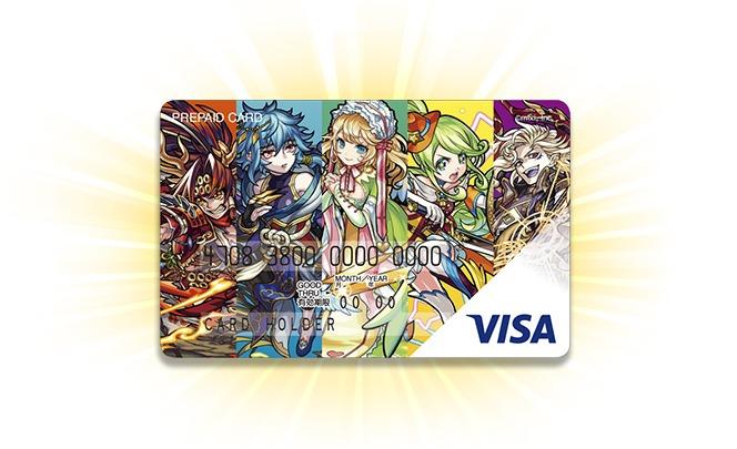 モンスターストライクVISAカードの入会特典 サルでも分かるおすすめクレジットカードオリジナル画像