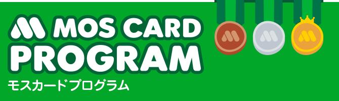 モスカードプログラムで最大還元率7%以上獲得出来る サルでも分かるおすすめクレジットカードオリジナル画像