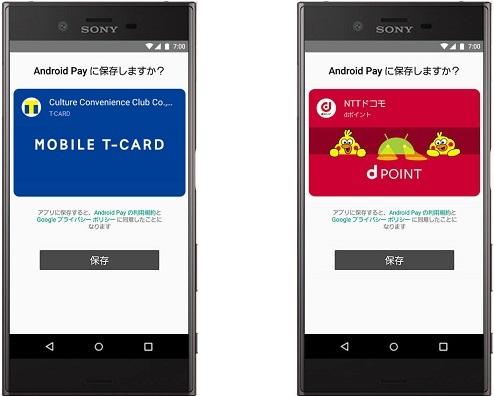 Android Payにポイントプログラムを登録する