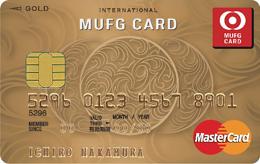MUFGカードゴールドのメリット・デメリット サルでも分かるおすすめクレジットカードオリジナル画像