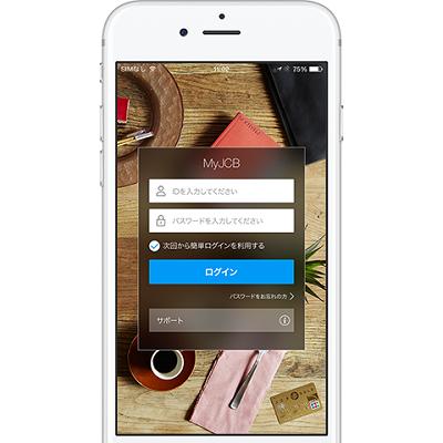 「MyJCBアプリ」のログイン方法