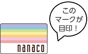 nanacoポイントの使い方 サルでも分かるおすすめクレジットカードオリジナル画像