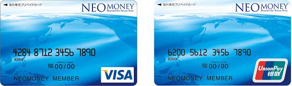 プリペイドカード「NEO MONEY」