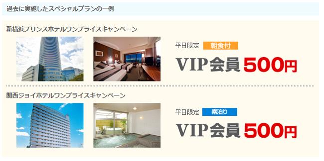 人気ホテルが500円で宿泊出来る!