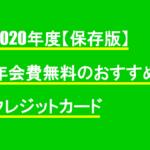 2021年度【保存版】年会費無料のおすすめクレジットカード
