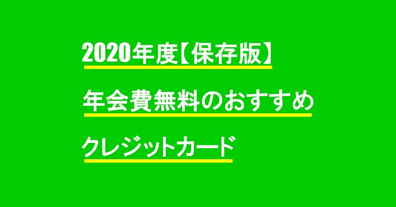 2020年度【保存版】年会費無料のおすすめクレジットカード