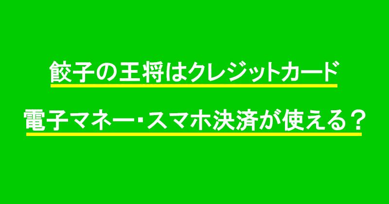 餃子の王将はクレジットカード・電子マネー・スマホ決済が使える?