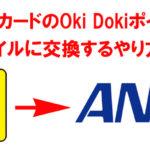 JCBのOki Dokiポイントをマイルに交換する方法