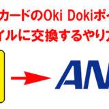 JCBプロパーカードのOki DokiポイントをANAマイル・JALマイルに移行する方法