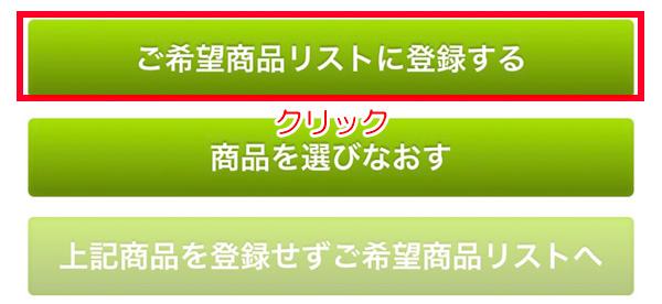 okidokiポイントをマイルに交換する方法