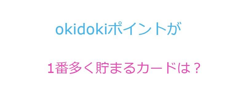okidokiポイントが一番多く貯まるカードは?