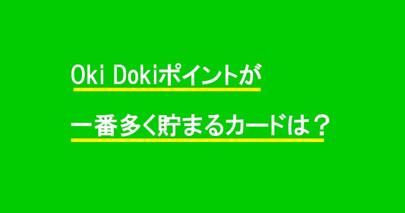 Oki Dokiポイントが一番多く貯まるカードは?
