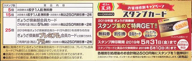 王将のスタンプカードの入手方法 サルでも分かるおすすめクレジットカードオリジナル画像