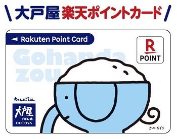 大戸屋でもらえる楽天ポイントカード サルでも分かるおすすめクレジットカードオリジナル画像