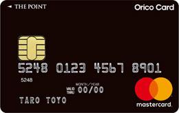 オリコカードの年会費とポイント還元率