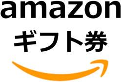 Amazonなどのギフトコードと交換