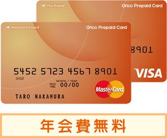 オリコカード ザ ワールドはオリコプリペイドカードにチャージ出来る