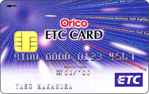 オリコカードはETCカードの利用でポイントが貯まる サルでも分かるおすすめクレジットカードオリジナル画像