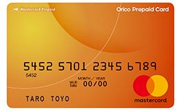 オリコプリペイドカードは年会費無料で発行出来るプリペイドカード サルでも分かるおすすめクレジットカードオリジナル画像