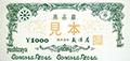 ヨシヅヤ商品券