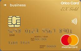 オリコEX Gold for Bizのメリット・デメリット
