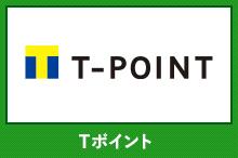 オリコポイントをT-pointに交換